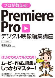 プロが教える!Premiere Proデジタル映像編集講座 CC対応 [ SHIN-YU ]