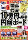 ロト6ロト7電卓×六曜10億円を呼ぶ円盤ボード 最強の買い目がついに誕生! (コアムックシリーズ)
