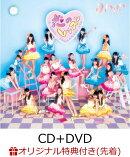 【特典付】 恋のレッスン (CD+DVD)