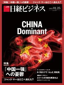 日経ビジネス 2021年01/25号 [雑誌]