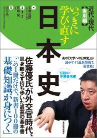 いっきに学び直す日本史 近代・現代 実用編 [ 安藤達朗 ]