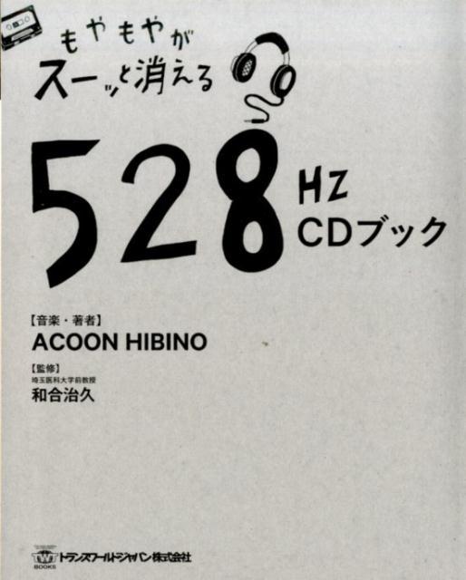 もやもやがスーッと消える528Hz CDブック [ ACOON HIBINO ]
