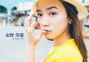 【楽天ブックス限定特典付き】【受注販売】永野芽郁オフィシャルカレンダー2019