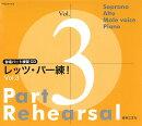 合唱パート練習CD レッツ・パー練! Vol.3