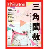 三角関数改訂第2版 (ニュートンムック Newton別冊)