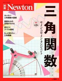 Newton別冊 三角関数 改訂第2版