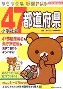 小学社会47都道府県
