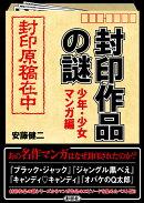 封印作品の謎(少年・少女マンガ編)