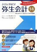 さくらと学ぼう!弥生会計14(14)