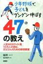 少年野球で、子どもをグングン伸ばす47の教え 人気WEBサイト発10万人が読む、お父さんのための [ 桜井一 ]