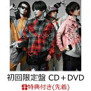 【先着特典】エキストラ (初回限定盤 CD+DVD)(オリジナルポストカード)