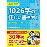 小学漢字1026字の正しい書き方四訂版