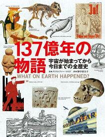 137億年の物語 宇宙が始まってから今日までの全歴史 [ クリストファー・ロイド ]