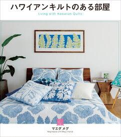 ハワイアンキルトのある部屋 Living with Hawaiian Quilts [ マエダ メグ ]