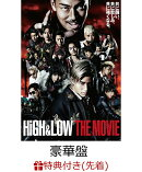 【先着特典】HiGH & LOW THE MOVIE(豪華盤)(B2ポスター付き)
