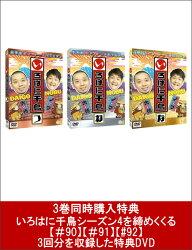 【3巻同時購入特典】いろはに千鳥(つ)&(ね)&(な)(『いろはに千鳥シーズン4』【#90】【#91】【#92】3回分収録DVD…