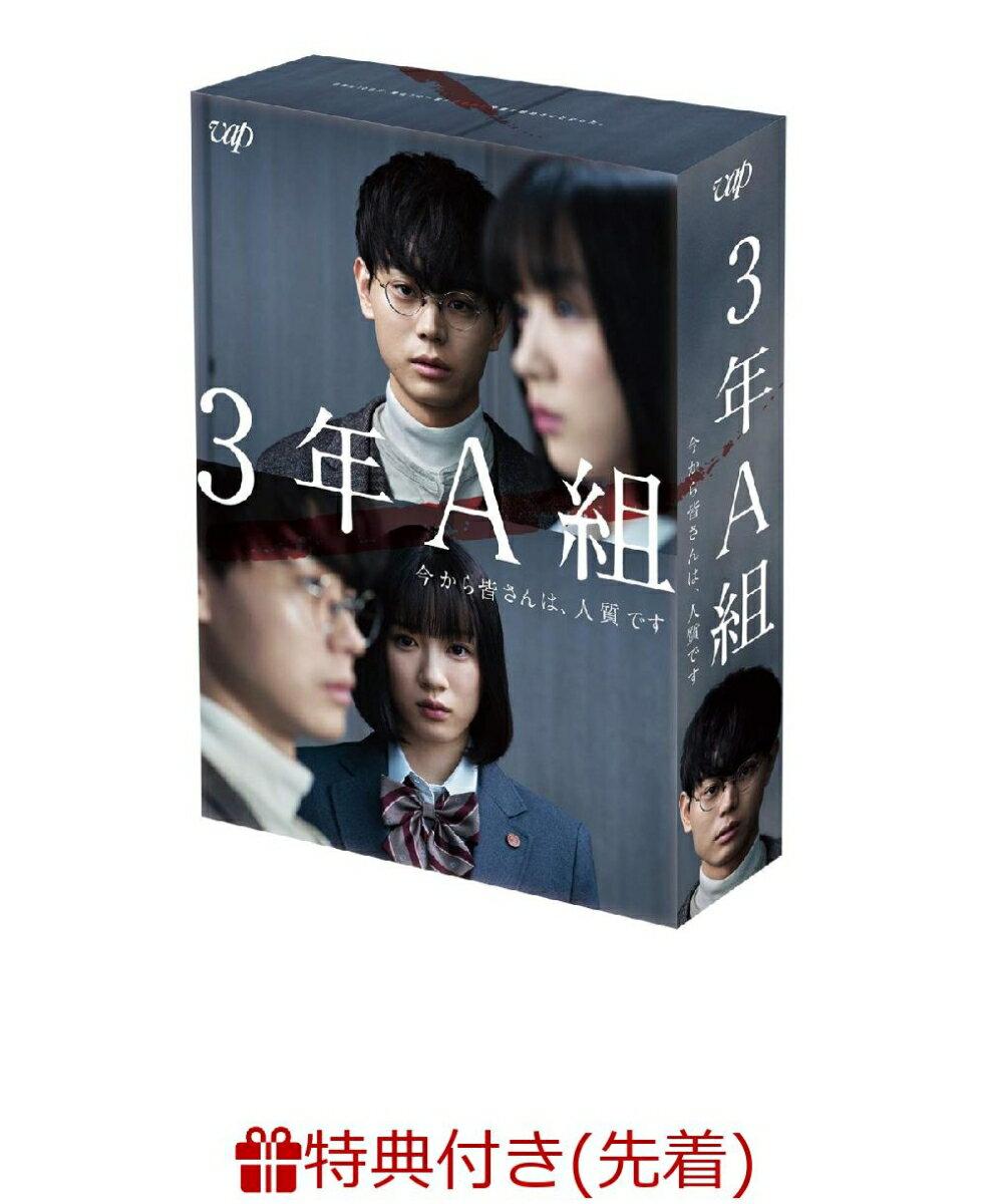 【先着特典】3年A組 -今から皆さんは、人質ですー DVD-BOX(オリジナルノート付き) [ 菅田将暉 ]