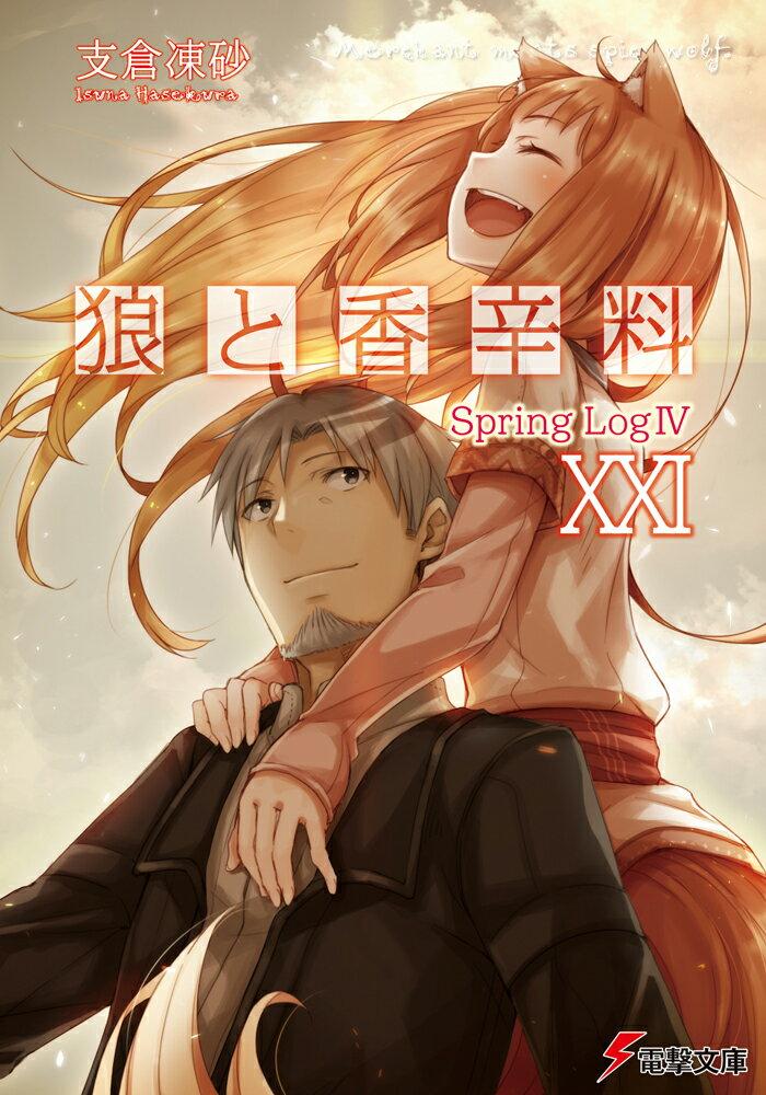 狼と香辛料XXI Spring LogIV (電撃文庫) [ 支倉 凍砂 ]