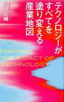 テクノロジーがすべてを塗り替える産業地図