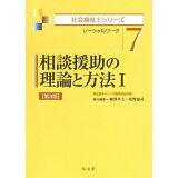 相談援助の理論と方法(1)第3版 (社会福祉士シリーズ)
