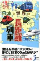 仰天!?乗りたい!日本と世界の長距離列車