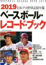 ベースボール・レコード・ブック(2019) 日本プロ野球記録年鑑 [ ベースボール・マガジン社 ]