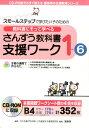 さんすう教科書支援ワーク(1-6) スモールステップで学びたい子のための (CD-ROMからすぐ使える喜楽研の支援教育シ…