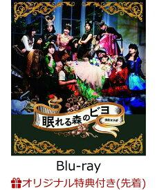【楽天ブックス限定先着特典】演劇女子部「眠れる森のビヨ」【Blu-ray】(オリジナルポストカード) [ BEYOOOOONDS ]