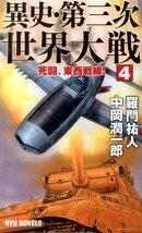 異史・第三次世界大戦(4)