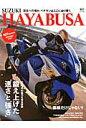 SUZUKI HAYABUSA 頂点への憧れハヤブサの魅力を完全収録 (エイムック)