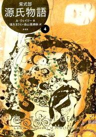 源氏物語(4) A・ウェイリー版 [ 紫式部 ]