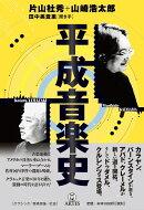 平成音楽史