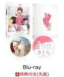 【先着特典】さくら 豪華版【Blu-ray】(B2ポスター)