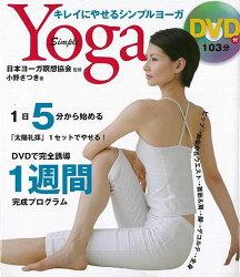 【バーゲン本】キレイにやせるシンプルヨーガ DVD付