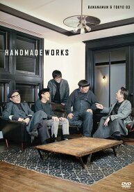 handmade works 2019 [ バナナマン ]