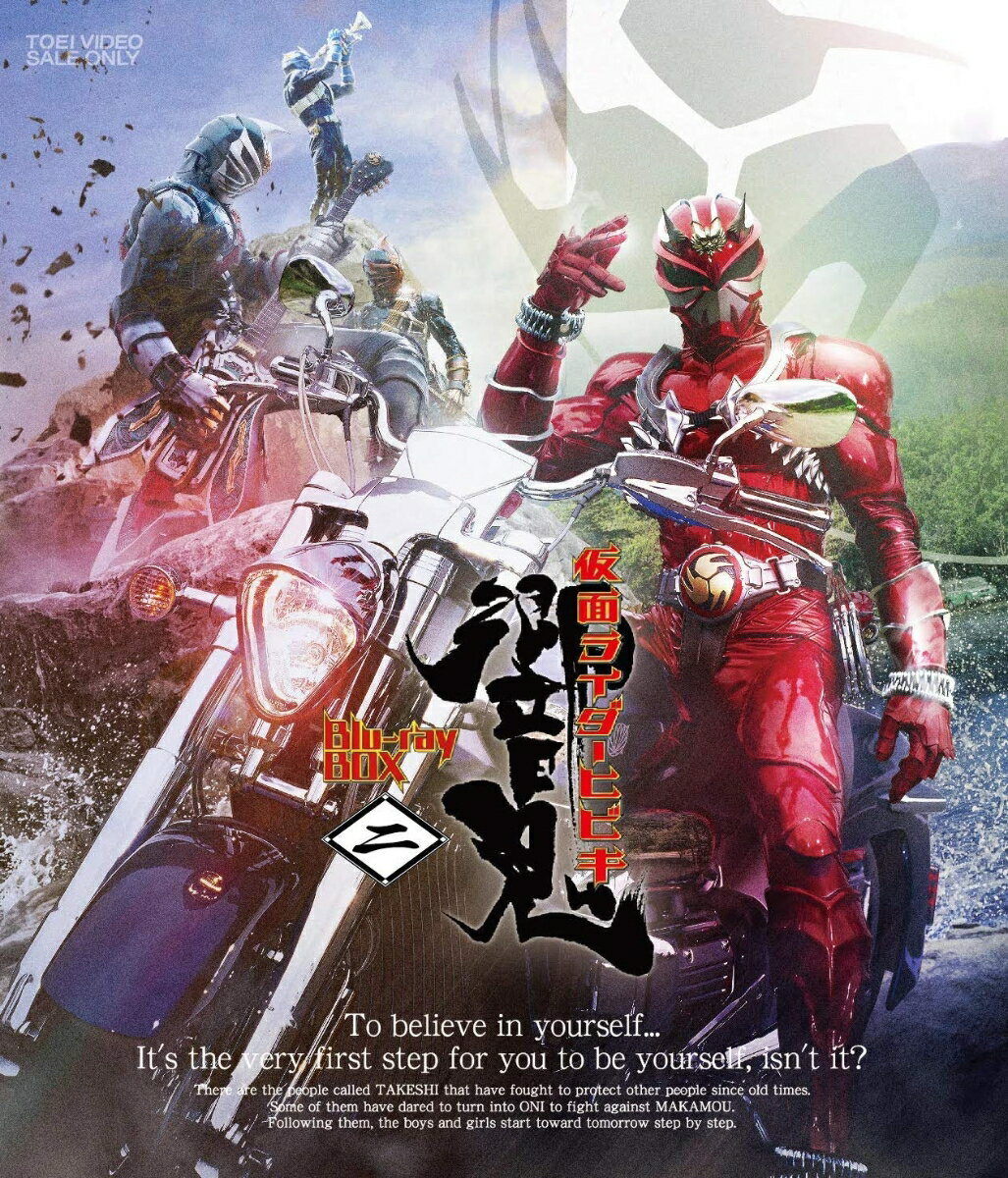 仮面ライダー響鬼 Blu-ray BOX 2【Blu-ray】 [ 石ノ森章太郎 ]