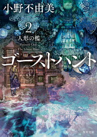 ゴーストハント2 人形の檻 (角川文庫) [ 小野 不由美 ]