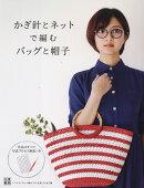 かぎ針とネットで編むバッグと帽子