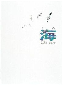 海 (福音館のかがくのほん) [ 加古里子 ]