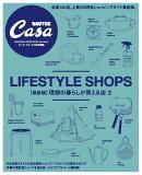 Casa BRUTUS特別編集【最新版】理想の暮らしが買える店2