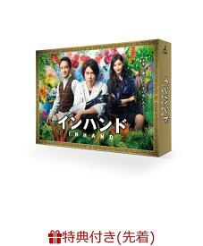 【先着特典】インハンド DVD-BOX(ポスタービジュアルミニクリアファイル付き) [ 山下智久 ]