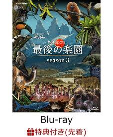 【先着特典】NHKスペシャル ホットスポット 最後の楽園 season3 Blu-ray BOX(A4クリアファイル)【Blu-ray】 [ 福山雅治 ]