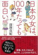 【バーゲン本】日本の女は、100年たっても面白い。