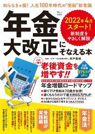 年金大改正にそなえる本 (TJMOOK) [ 井戸 美枝 ]