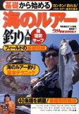 基礎から始める海のルアー釣り入門 (つり情報books)