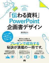 「伝わる資料」PowerPoint企画書デザイン