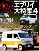 軽ワンボックスSTYLE BOOK(vol.4)