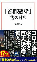 「首都感染」後の日本