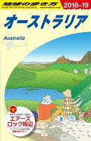 C11 地球の歩き方 オーストラリア 2018〜2019