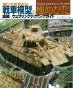 知っておきたい戦車模型の極めかた 塗装/ウェザリングテクニックガイド [ アーマーモデリング編集部 ]